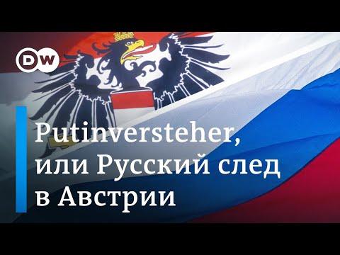 Насколько сильны Putinversteher в Австрии, или Чего ждать Москве от выборов в альпийской республике?