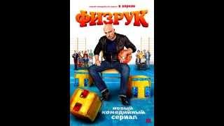 Физрук 2 сезон (1 серия)