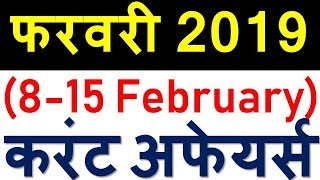 फरवरी 2019 , 2nd सप्ताह करंट अफेयर्स | current affairs in hindi | monthly current affairs
