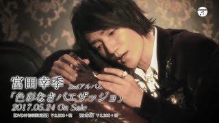 宮田幸季 - Carnaval