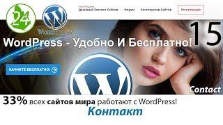 Создание раздела КОНТАКТ email Почта  на сайте WordPress Лендинг Интернет Магазин ⛹ Урок 15