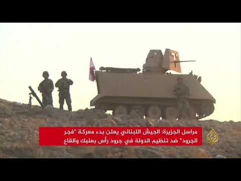 الجيش اللبناني يبدأ عملية عسكرية ضدّ تنظيم الدولة  - نشر قبل 5 ساعة