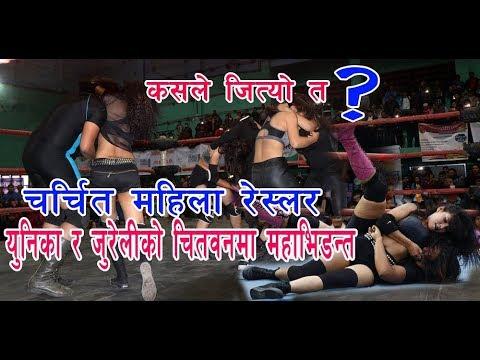 चर्चित महिला रेस्लर युनिक र जुरेली बिच चितवनमा यस्तो भिडन्त |Nepali Wrestling | Jureli Vs Unika