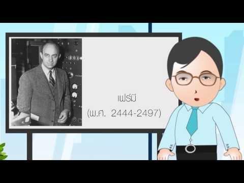 วิชาฟิสิกส์ - บทเรียน นิวเคลียร์ฟิชชัน