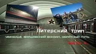"""Питерский трип. Убежище """"тысячник"""", Варшавский вокзал и путь обратно. Часть 4."""