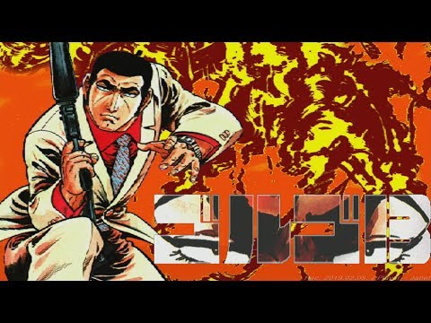 Golgo 13 Arcade - 1CC (ENG/KOR SUB Attached) / ゴルゴ13 / 고르고 13