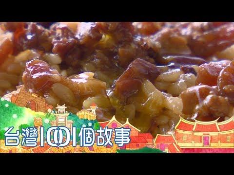 蛋汁滷肉飯 軍官爸爸用心料理美味 part3 台灣1001個故事