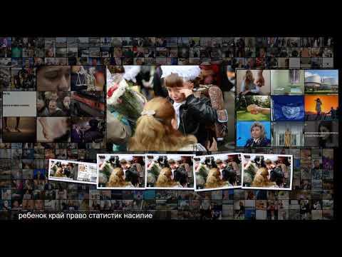 Названы самые жестокие к детям регионы Общество Россия