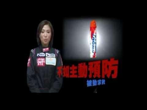 Fireout 滅火強 強火滅 輕巧無毒-攜帶型滅火器 - YouTube