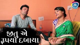 Jitu E Rupiya Dabaya | New Gujarati Comedy Video 2018 |Greva Kansara