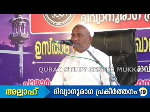 Quran study speech malayalam