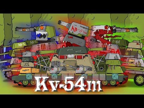 Модернизированный Кв-54-мультики про танки