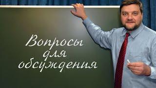 PT202 Rus 25. Основы и процесс христианского обучения. Вопросы для обсуждения.