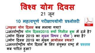 Yoga Day 2019- Origin, Theme, Importance and Celebration Important MCQs