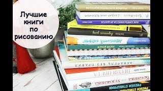 ЛУЧШИЕ книги по РИСОВАНИЮ. Часть 2