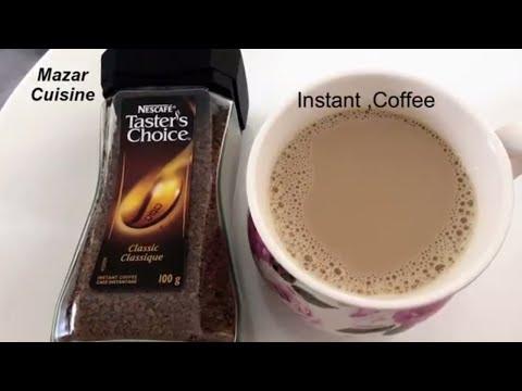 Instant Coffee Recipe  طرز تهیه قهوه خانگی