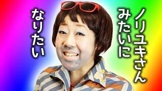 日本エレキテル連合専属メイクアップアーティストのノリユキみたいにな...