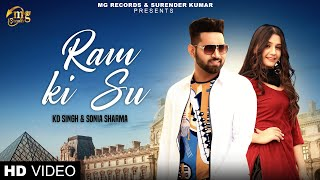 Latest Haryanvi Song 2019 | Ram Ki Su | KD Singh | Rahul Puthi | New Haryanvi Songs Haryanavi 2019