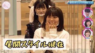 おぜかわがとまらない #櫻坂46 #そこ曲がったら櫻坂 #尾関梨香.