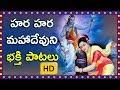 Top Devotional Songs In Telugu  2018 - Lord Shiva Songs In Telugu - Lord Shiva Bhakthi Songs