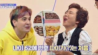 """심방골주부 간식에 반해버린 데이브(David)(!) """"번호 알려주세요♡"""" 랜선라이프(lanlife) 23회"""