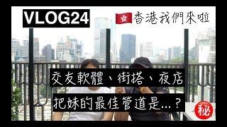 VLOG 24:交友軟體、街搭、夜店,把妹的最佳管道是...?