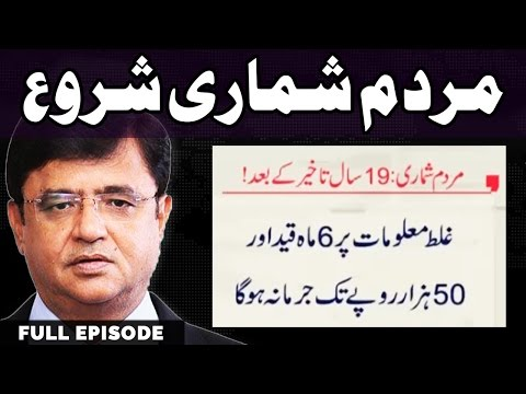 Census Begins - Dunya Kamran Khan Ke Sath - 14 March 2017 - Dunya News