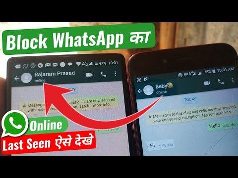 WhatsApp Par Kisi Ne Block Kar Diya to Uska Online Status and Last Seen Kaise Dekhe