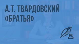 А.Т. Твардовский «Братья». Видеоурок по литературе 7 класс
