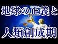 地球の正義と人類創成期【宇宙の兄弟たちへ】