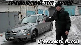 #TESTDRIVE Volkswagen Passat B5+ / 1.8T / 170HP / 2003(Сегодня мы протестировали рестайлинговый турбоседан Volkswagen Passat 2003 года выпуска в замечательном кузове..., 2015-03-30T09:00:01.000Z)