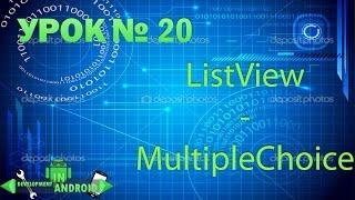 Урок 20. Множественный выбор в списке - ListView | JDroidCoder (уроки андроид программирования)