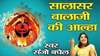 सालासर बालाजी की आल्हा ॥ सँजो बघेल    Super Hit Bhajan    Story Of Salasar Dham #Ambey Bhakti