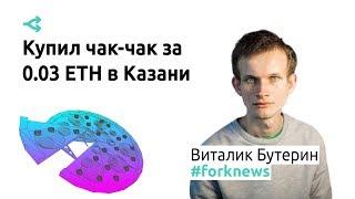 Виталик Бутерин купил чак-чак за 0,03 ETH в Казани