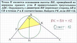 Задание 24 ОГЭ по математике