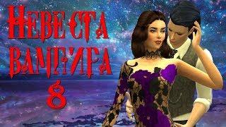 Сериал симс 4: Невеста вампира 8 серия.The Sims 4 Machinima