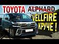 Обзор Toyota Vellfire. Я гибридный и 2 раза дешевле русского Alphard! Неравный бой коптера и птицы!
