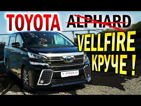 Обзор Toyota Vellfire.