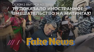 Fake news #42: благодарности ОМОНу за избиение москвичей, цыгане вместо митинга