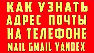 как Узнать Адрес Электронной Почты, Как Узнать Электронную Почту на Телефоне