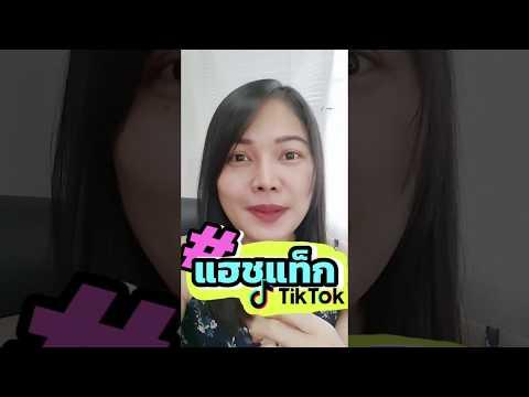 การใส่แฮชแท็ก tiktok | ซีรีย์เทคนิคเติบโตบน TikTok EP.46