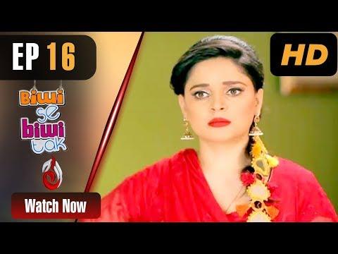 Biwi Se Biwi Tak - Episode 16 | Aaj Entertainment Dramas