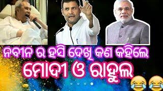 Why laugh Cm Nbin Pattnaik What say Modi And Rahul Gandhi Nabin Funny Laugh
