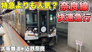 特急よりも人気!?近鉄奈良線快速急行に乗ってきた! - Kintetsu Nara Line Hanshin Railway -