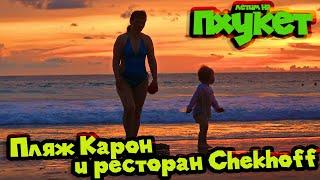 Пхукет Пляж Карон Chekhoff Restaurant Тайланд Море Karon Beach