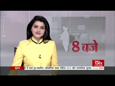 Hindi News Bulletin | हिंदी समाचार बुलेटिन – 20 January, 2020 (8 pm)