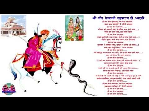 Veer Tejaji Aarti 2016