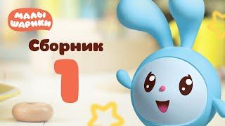 Малышарики  - обучающий мультик для малышей - все серии подряд - Сборник 1