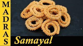 Spicy Murukku recipe in Tamil | Arisi Maavu Murukku | Rice flour Murukku | Diwali Snacks in Tamil