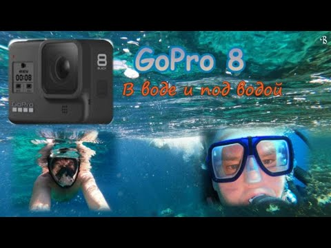 GoPro 8 Black- tests in water and under water / в воде и под водой